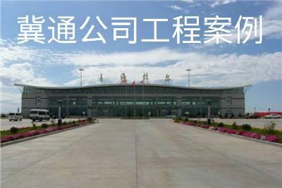 海拉尔机场案例