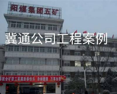 山西阳煤集团案例
