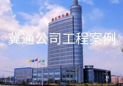 唐山港案例