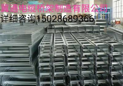 铝合金桥架系列